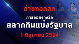 การถ่ายทอดสด การออกรางวัลสลากกินแบ่งรัฐบาล งวดประจำวันที่ 1 มิถุนายน 2564 -  YouTube