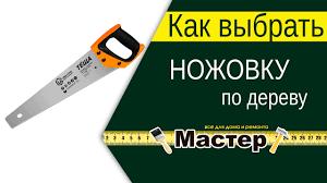 Как выбрать <b>ножовку по дереву</b> | Мастер - YouTube
