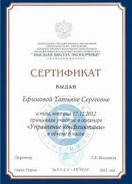 Семинар Управление конфликтами  Сальникова И Ф 2013 г
