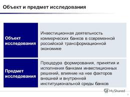Презентация на тему Институциональная среда инвестиционной  3 3 Объект исследования Инвестиционная деятельность