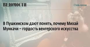 В Пушкинском дают понять, почему Михай Мункачи – гордость ...