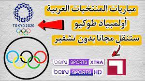 القنوات الناقلة مجانا لمباريات المنتخبات العربية في أولمبياد طوكيو 2020    بتعليق عربي - YouTube