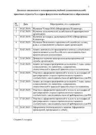 Отчет о прохождении юридической практики Отчёт по практике Отчёт по практике Отчет о прохождении юридической практики 3