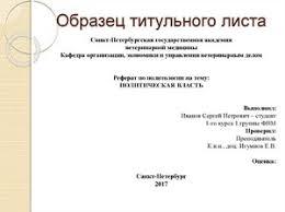 Титульный лист реферата для школы виды рефератов структура и  Оформление титульного листа реферата
