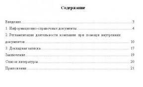 Скачать Курсовая работа социально экономическое развитие россии на  Курсовая работа социально экономическое развитие россии на современном этапе