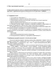 Министерство образования и науки Российской Федерации pdf Срок сдачи студентом отчета по производственной практике