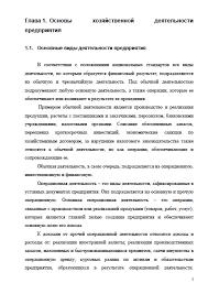 Декан НН Операционная инвестиционная и финансовая деятельность  Операционная финансовая деятельность