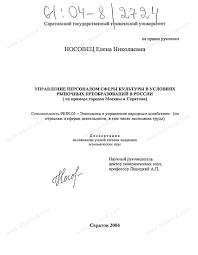 Диссертация на тему Управление персоналом сферы культуры в  Диссертация и автореферат на тему Управление персоналом сферы культуры в условиях рыночных преобразований в России