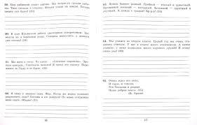 Иллюстрация из для примеров по русскому языку  Первая иллюстрация к книге 5000 примеров по русскому языку контрольное списывание 2 класс ФГОС Марта Кузнецова