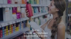 лучших <b>натуральных шампуней</b> для волос без SLS и парабенов