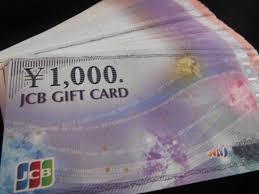2018年9月2日 jcb gift card ギフトカード 100枚以上 チラシクーポン使用で96 5 で現金買取させて頂きました 浜松市 磐田市 湖西市 袋井市 高価買取 査定無料