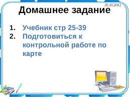 Конспект урока по информатике для класса Компьютер для х классов Домашнее задание Учебник стр 25 39 Подготовиться к контрольной работе по карт