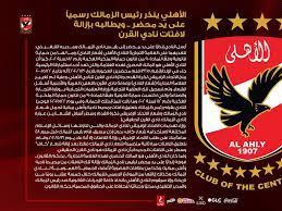 النادي الأهلي يرسل إنذاراً إلى نادي الزمالك على يد محضر بسبب شعار نادي  القرن - كايروستيديوم