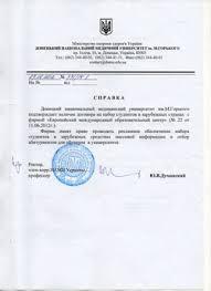Study In Ukraine Now