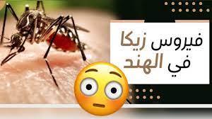 فيروس زيكا 🦠 😳😨 #المتحور #الخطير - YouTube