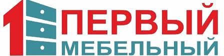 <b>Первый Мебельный</b>-МЕБЕЛЬ в Калининграде | ВКонтакте