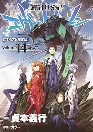 neon genesis evangelion. Perfect Evangelion Neon Genesis Evangelion 14 Premium Limited Edition Inside E