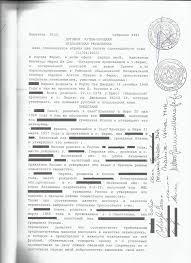 Покупка недвижимости в Италии личный опыт  Договор купли продажи перевод с итальянского на русский