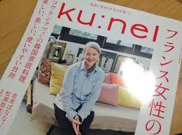 雑誌kunelが50代女性向けにリニューアルしたというので買ってみた