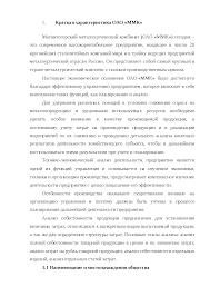 Работа доменного цеха в ОАО ММК отчет по практике по  Это только предварительный просмотр