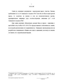 Дневник отчет о прохождении юридической практики в ООО РОСТА  Отчёт по практике Дневник отчет о прохождении юридической практики в ООО РОСТА