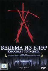 Ведьма из Блэр Курсовая с того света трейлеры даты премьер  dvd диск Ведьма из Блэр Курсовая с того света