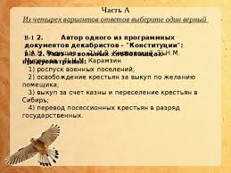 Презентация по истории по теме Административная контрольная  Часть А Из четырех вариантов ответов выберите один верный В 1 2 Автор одного