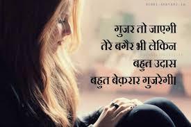 3405 loneliness shayari hindi sad shayari facebook whatsapp