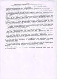 Мантурово Контрольная деятельность Отчет о контрольной деятельности за 2016 год