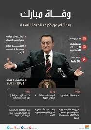 ورحل حسني مبارك.. سيحكم التاريخ بما له أو عليه