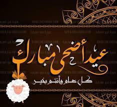 Now..Eid al-Adha رسائل تهنئة عيد الأضحى 2021 وتحميل صور حالات واتس بمناسبة عيد  الأضحى 1442