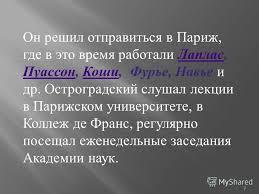 Презентация на тему Реферат на тему М В Остроградский Выполнила  9 Он