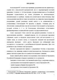 Правовой статус Президента РФ КОНСТИТУЦИОННО ПРАВОВОЙ СТАТУС  Курсовая Правовой статус Президента РФ 3