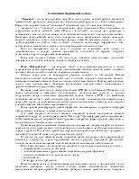 Знакомство с целями задачами летней педагогической практики  Посмотреть все страницы