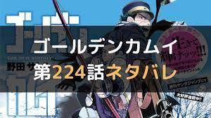 ゴールデン カムイ 223