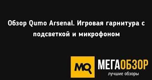 Обзор <b>Qumo</b> Arsenal. Игровая <b>гарнитура</b> с подсветкой и ...