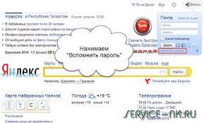 Как восстановить пароль на Яндекс почте нажимаем вспомнить пароль