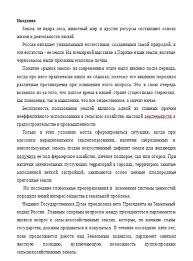 Рынок земли и его особенности Курсовые работы Банк рефератов  Рынок земли и его особенности 24 02 13