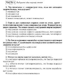 Контрольная работа Тепловые явления класс hello html 1716862e gif