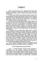Стресс Реферат Психология id  Реферат Стресс 1