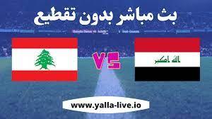 مشاهدة مباراة العراق و لبنان بث مباشر بتاريخ 07-10-2021 تصفيات آسيا المؤهلة  لكأس العالم 2022 | موقع يلا لايف