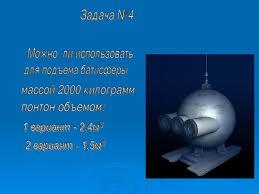 Контрольная работа по физике Сила Архимеда Плавание тел класс  1200