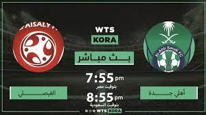 مشاهدة مباراة أهلي جدة ضد الفيصلي بث مباشر اليوم 13-8-2021 في الدوري السعودي