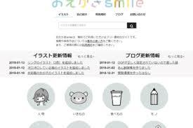フリーイラスト素材集 商用利用可著作権表示不要のフリー素材サイト