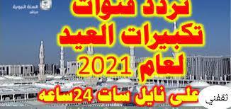 أسماء قنوات تكبيرات العيد 2021 والترددات الجديدة لها على نايل سات وعرب سات  - ثقفني
