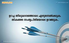 Motivational Quotes In Malayalam Language Inspiring Status For Simple Quotes Of Love In Happy Mode In Malayalam