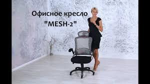 """Офисное <b>кресло</b> """"<b>Mesh</b>-<b>2</b>"""" - YouTube"""