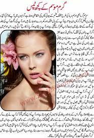 hot weather makeup tips in urdu