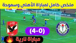 ملخص مباراةالأهلى وسموحة اليوم | أهداف مباراة الأهلى وسموحة اليوم | نتيجة  مباراة الأهلى وسمحة (0-4)