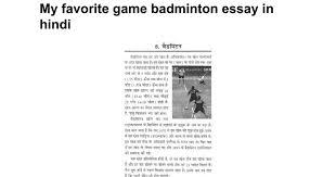 my favorite game badminton essay in hindi google docs